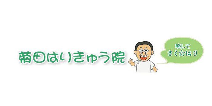 菊田はりきゅう院