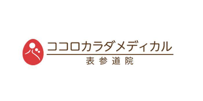 ココロカラダメディカル 表参道店