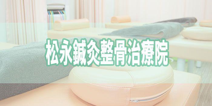 松永鍼灸整骨治療院