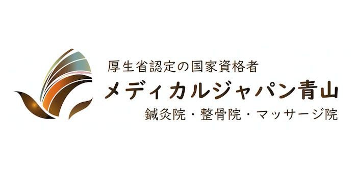 メディカルジャパン青山鍼灸院・整骨院