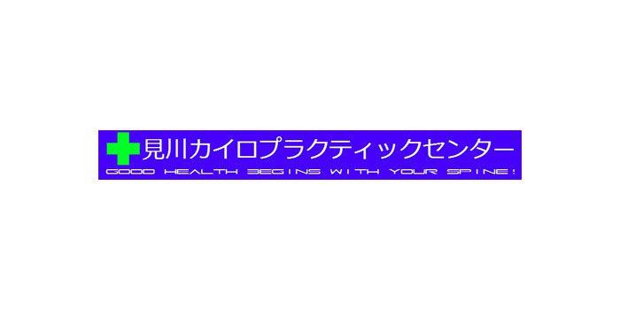 見川カイロプラクティックセンター