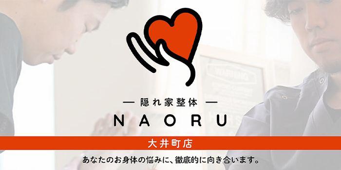 隠れ家整体NAORU 大井町店