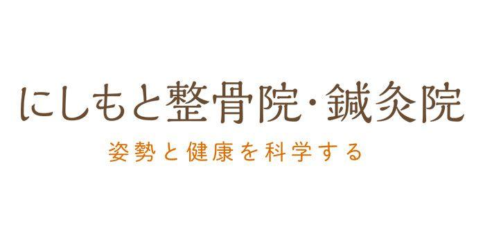 にしもと整骨院・鍼灸院 日本橋院