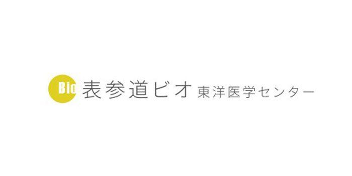 表参道ビオ東洋医学センター