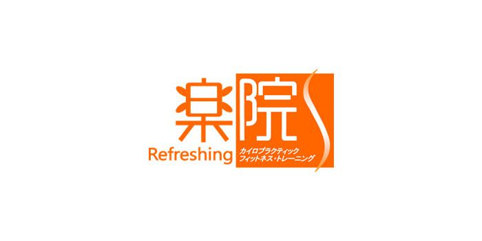 Refreshing 楽院