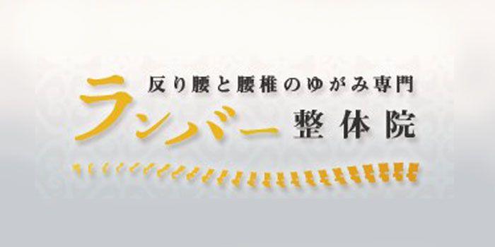 反り腰専門ランバー整体院飯田橋