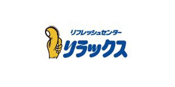 リフレッシュセンターリラックス 宇都宮東口駅前店