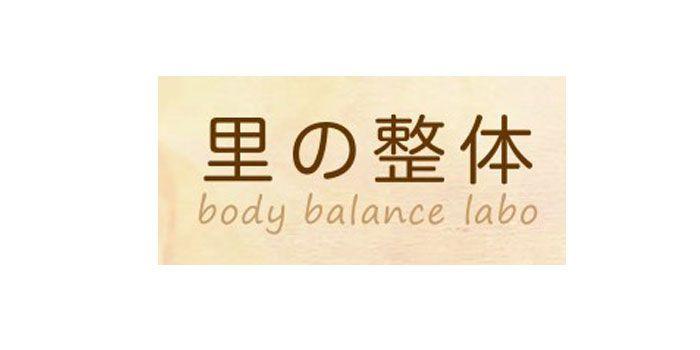 里の整体 Body balance labo