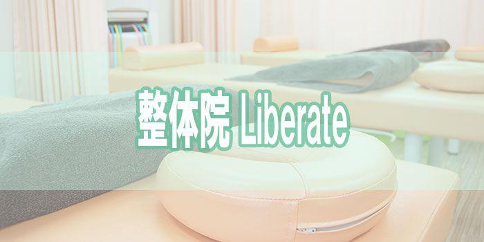 整体院Liberate(リバレイト)