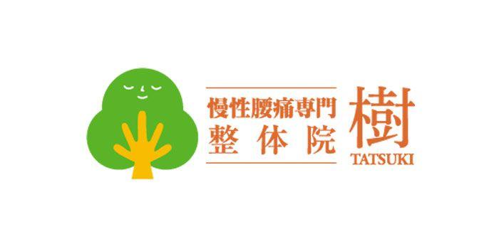 整体院 樹-TATSUKI-