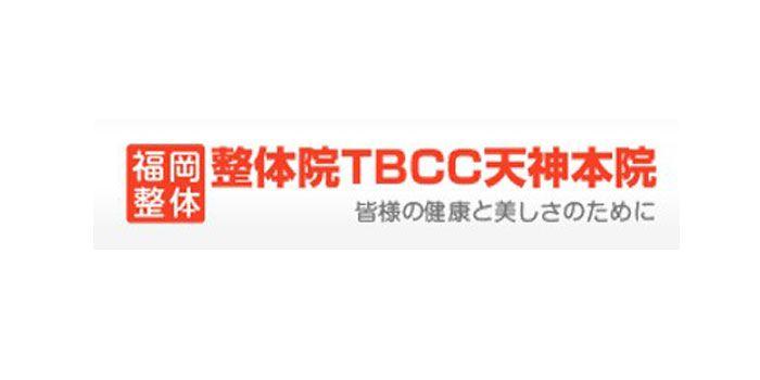 整体院TBCC天神本院