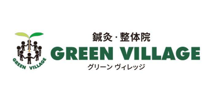 鍼灸・整体院GREEN VILLAGE