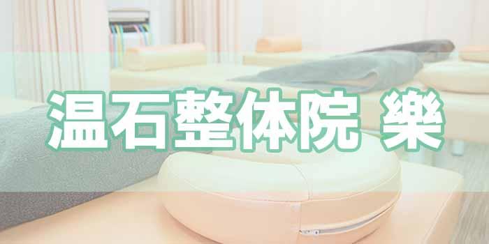 鎌倉温石整体院 樂