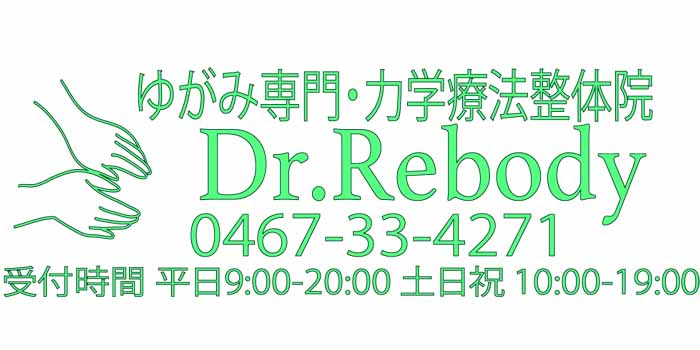 Dr.rebody(ドクターリボディ)整体院