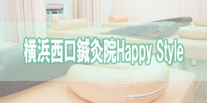横浜西口鍼灸院 HappyStyle