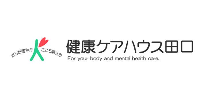 健康ケアハウス田口
