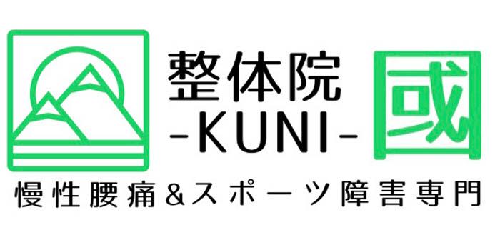 整体院國 –KUNI-