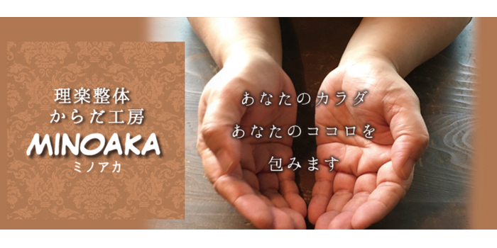 からだ工房MINOAKA