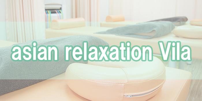 asian relaxation villa 秋田臨海店