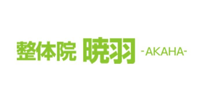 千葉市の腰痛専門整体院 暁羽-AKAHA-