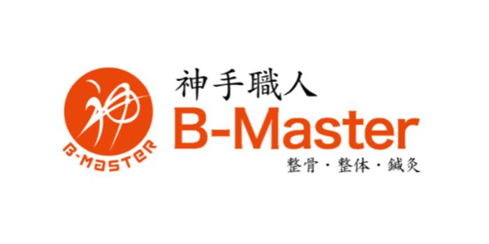 神手職人 B-Master