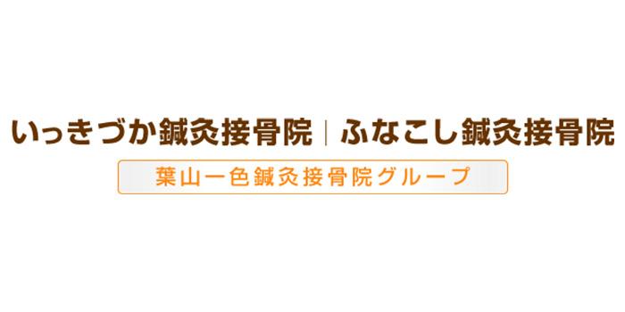 横須賀ふなこし鍼灸接骨院