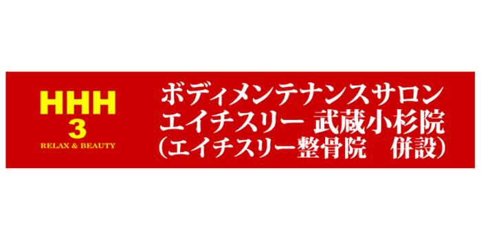 ボディメンテナンスサロン エイチスリー武蔵小杉院(エイチスリー整骨院併設)