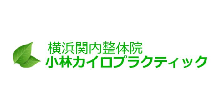 横浜関内整体院小林カイロプラクティック