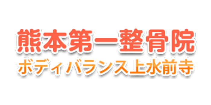 熊本第一整骨院