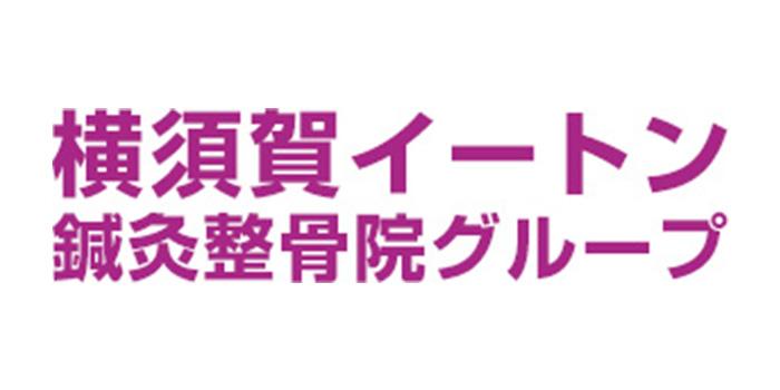 汐入整骨院 横須賀鍼灸院