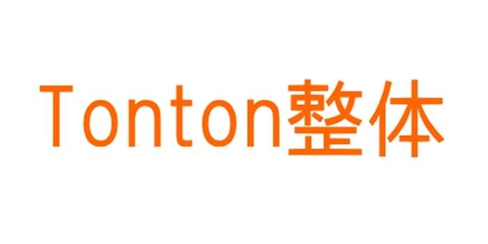 Tonton整体