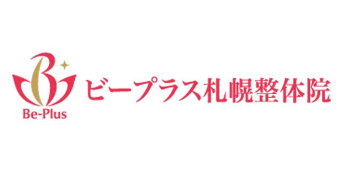 ビープラス札幌整体院