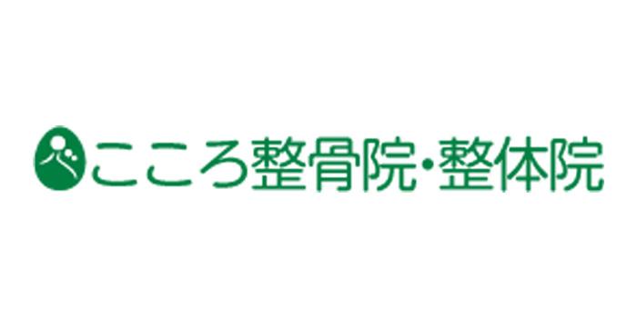 こころ整骨院札幌駅前院