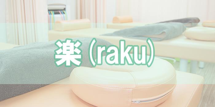 楽(raku)