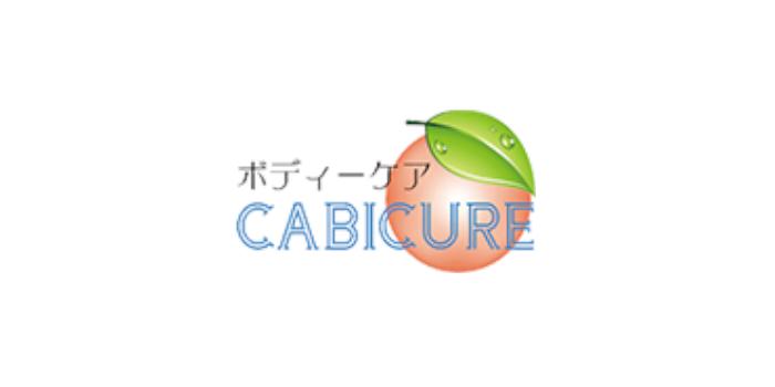 ボディケア CABI CURE