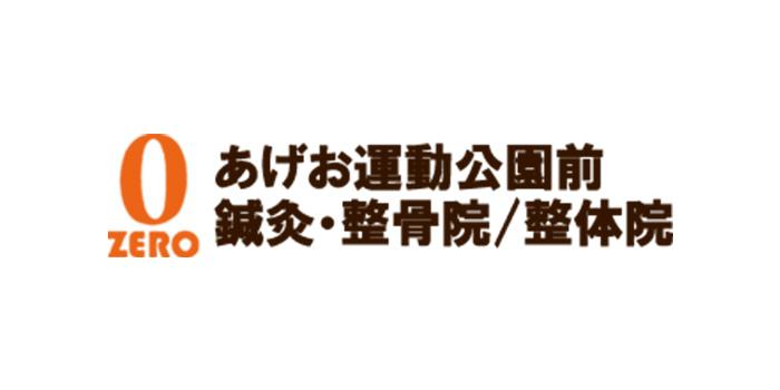 あげお運動公園前鍼灸・整骨院/整体院