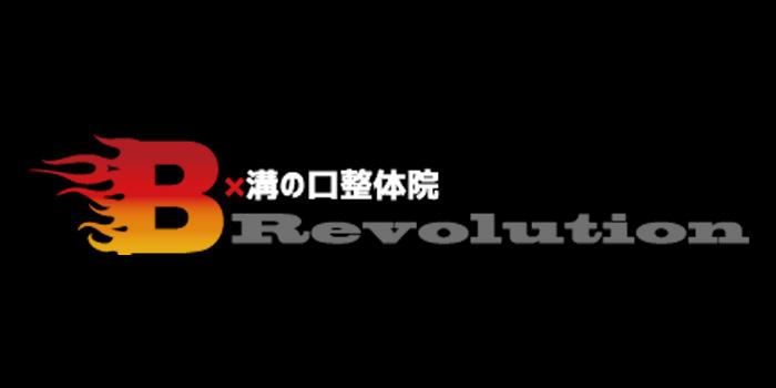 B-Revolution ~溝の口整体院~