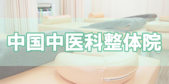 中国中医科整体院