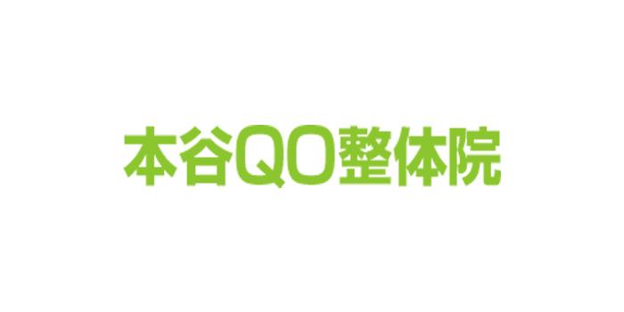 本谷QO整体院