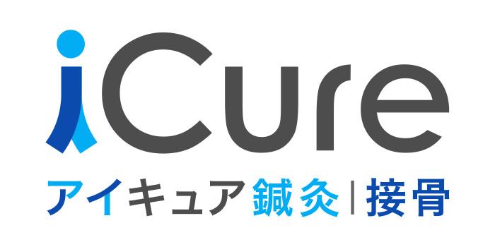 iCure鍼灸接骨院 心斎橋
