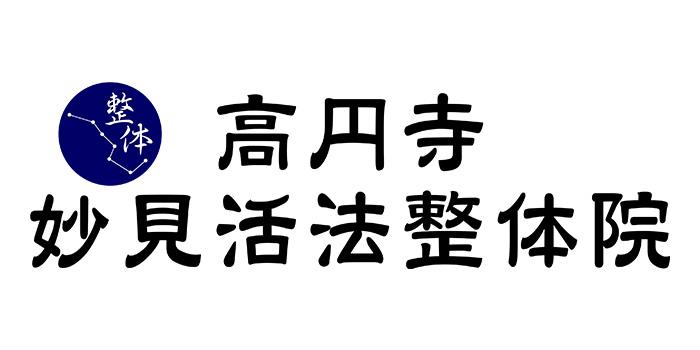 高円寺妙見活法整体院