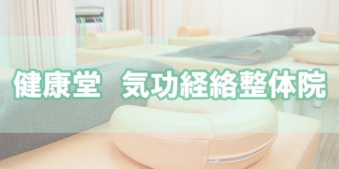 健康堂 気功経絡整体院 橋本店