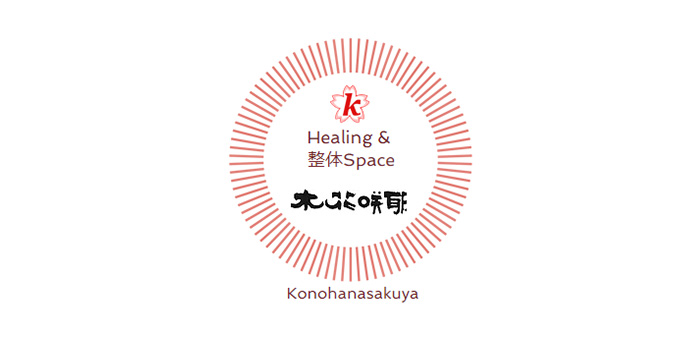 Healing&整体space木花咲耶