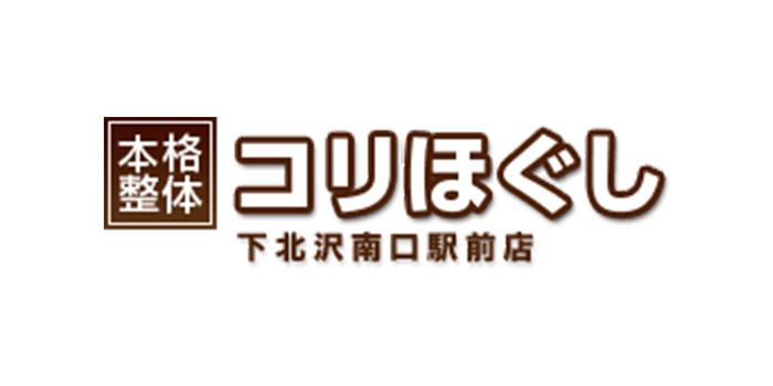 コリほぐし 下北沢南口駅前店