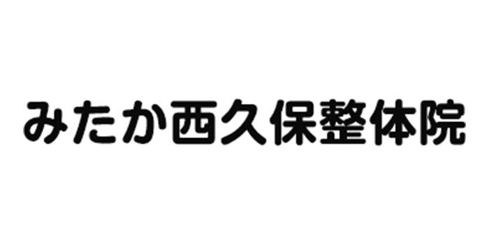 大川カイロプラクティックセンターみたか西久保整体院