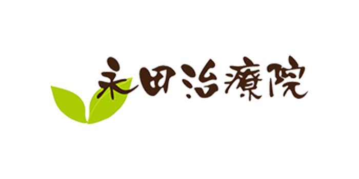 永田治療院