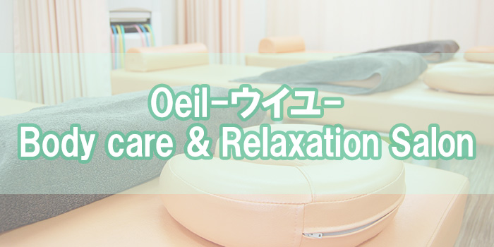 Oeil-ウイユ- Body care & Relaxation Salon